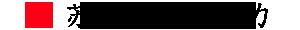 有机玻璃加工|板材批发|亚克力制品|亚克力加工厂|亚克力厂家|定制亚克力相框