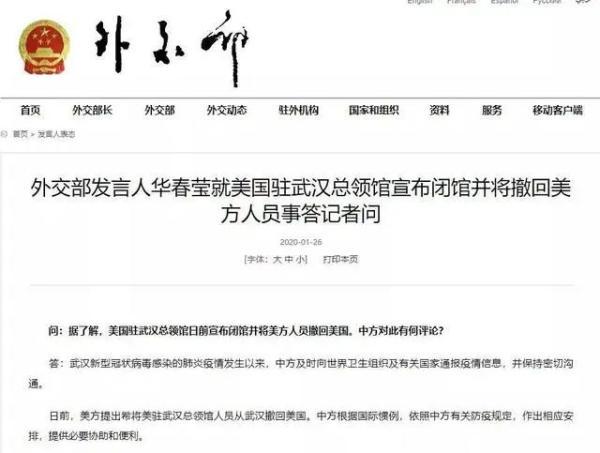 美国拟重启驻武汉总领馆