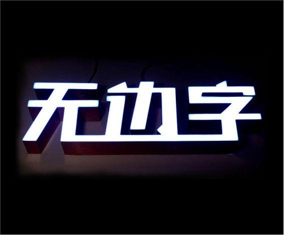 杰峰有机玻璃发光字定制