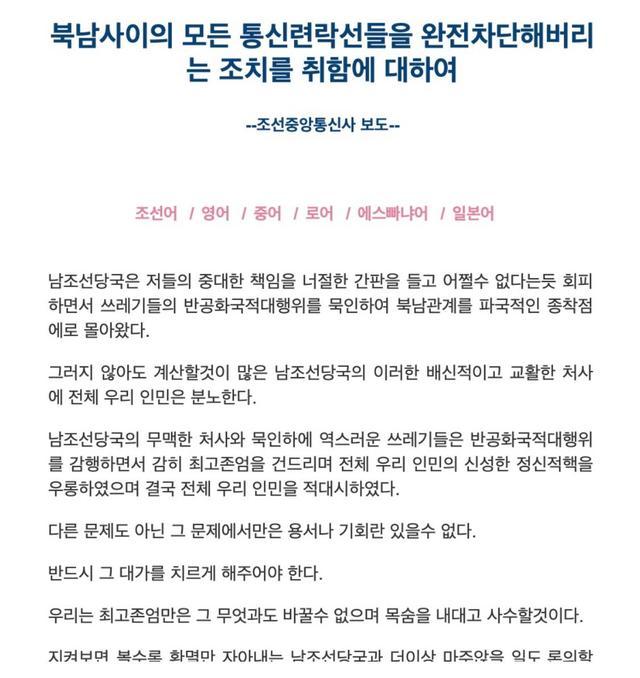 朝鲜宣布彻底切断一切朝韩通讯联络线